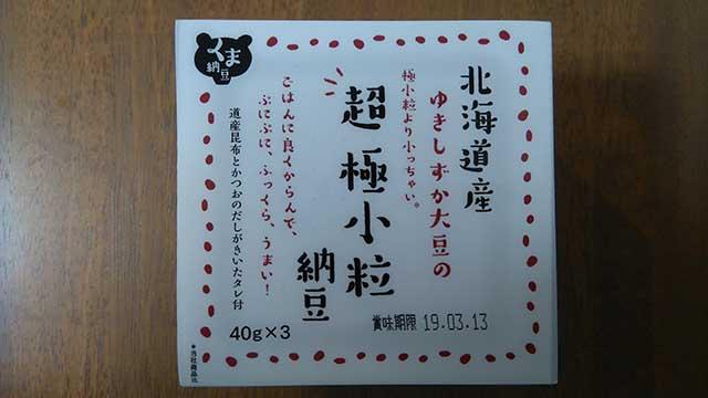 くま納豆 道産超極小粒納豆パッケージ