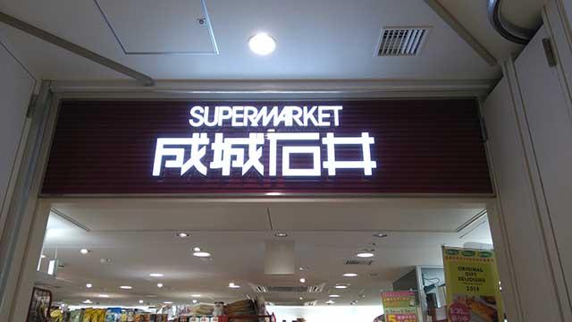 スーパーマーケット成城石井 シャポー船橋店外観