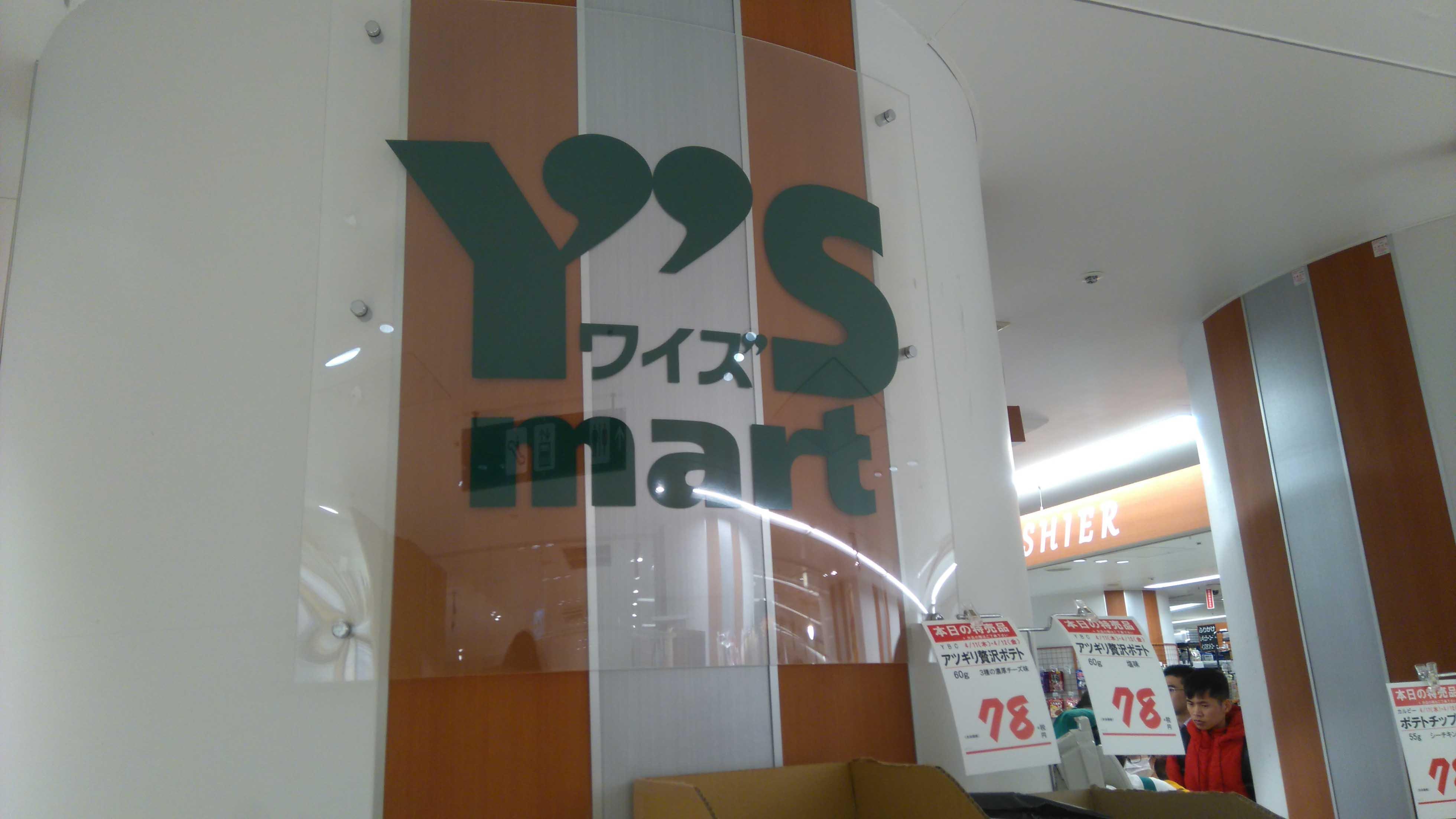 ワイズマート(Y'smart) シャポー船橋店外観
