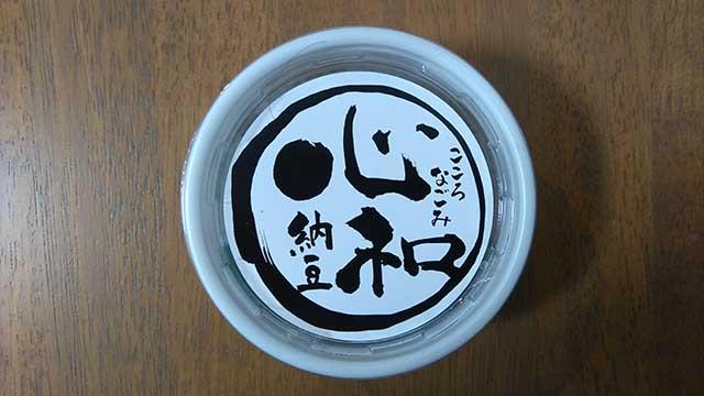 心和(こころなごみ) 70g×2パックカップ