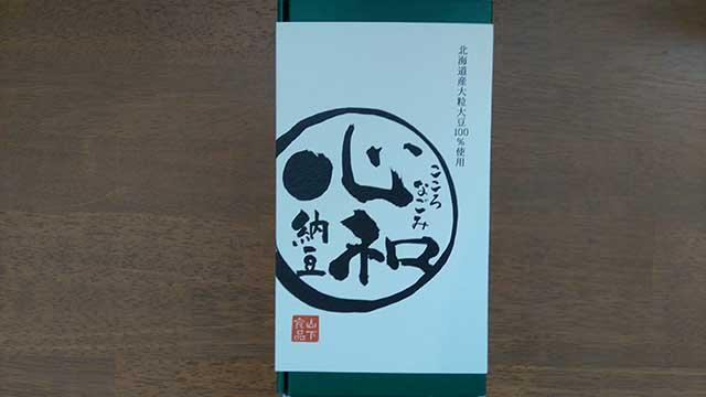 心和(こころなごみ) 70g×2パックパッケージ