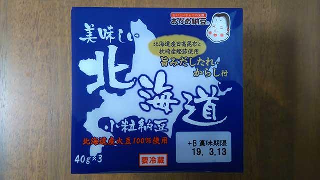 美味しい北海道小粒納豆パッケージ