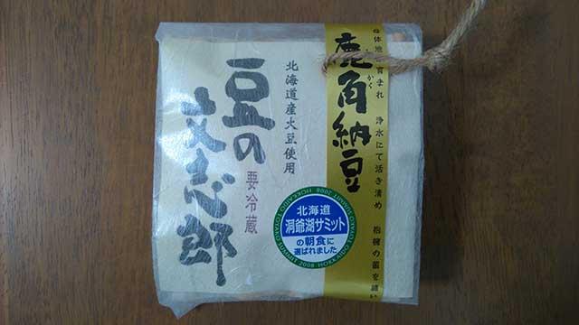 豆の文志郎 鹿角納豆パッケージ