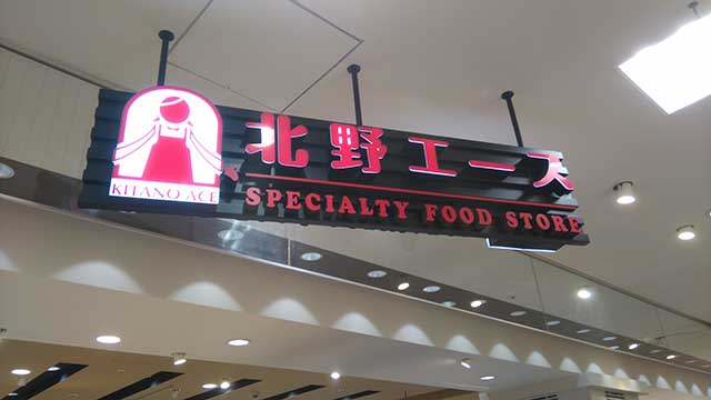 KITANO ACE(北野エース)まるい遊館北千住店外観