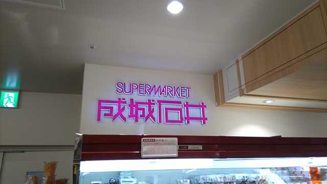 スーパーマーケット成城石井-小田急町田店