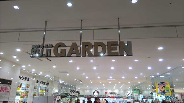 富士ガーデン ノースポート・モール店