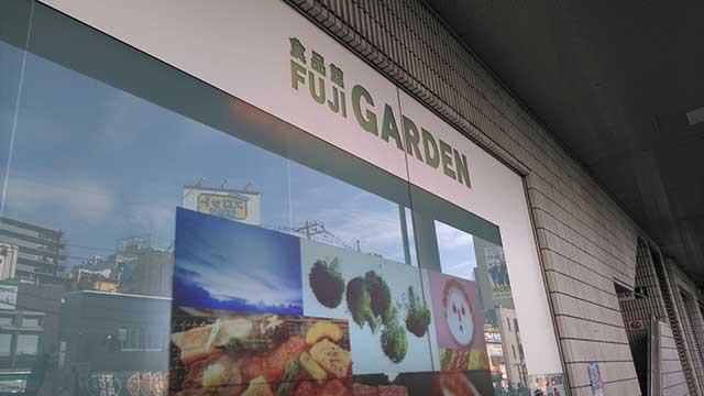 富士ガーデン ミーナ町田店