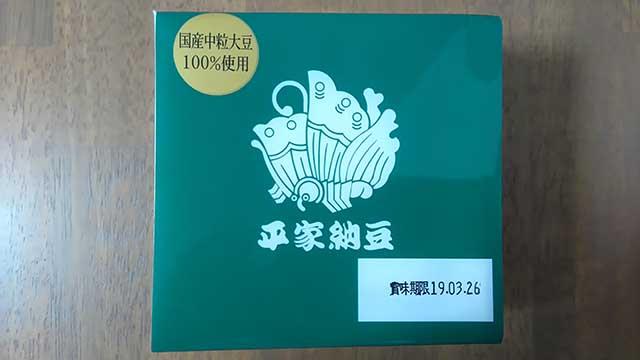 平家中粒納豆