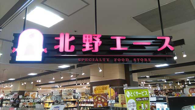 KITANO ACE(北野エース)まるい食遊館戸塚店