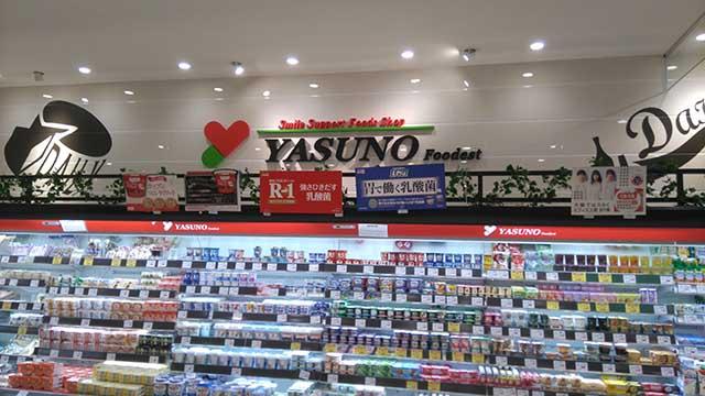 YASUNO Foodesノースポート店