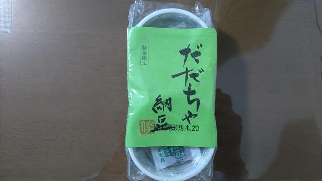 だだちゃ納豆(2カップ)